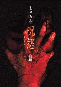 呪怨 ビデオオリジナル版 DVD-BOX
