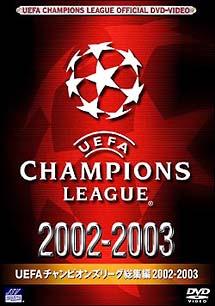 UEFAチャンピオンズリーグ総集編 2002/2003