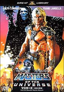 マスターズ 超空の覇者