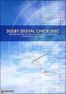ドルビーデジタルチェックディスク エンコード デコード テクニック&プロフェッショナル サラウンド モニタリング アジャストメント