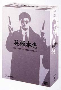 男たちの挽歌<デジタルリマスター版> DVD-BOX