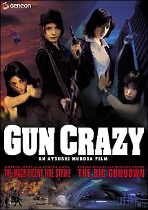 GUN CRAZY SUPER CRAZY BOX II