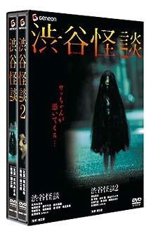 渋谷怪談 DVD-BOX