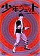 少年ジェット DVD-BOX 1