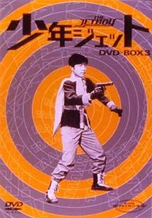 少年ジェット DVD-BOX 3