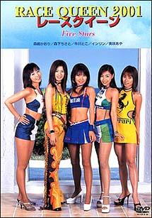 RACE QUEEN 2001 Five Stars