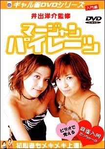 ギャル雀DVDシリーズ 入門編~マージャン パイレーツ
