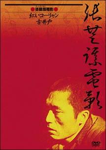 張藝謀電影 壱 DVD-BOX
