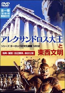 アレクサンドロス大王と東西文明