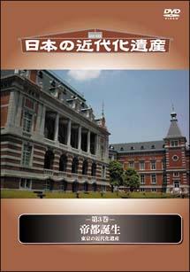 日本の近代文化遺産シリーズ