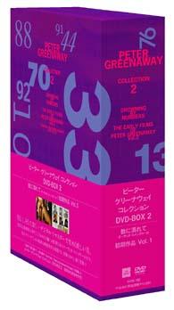 ピーター・グリーナウェイ コレクション DVD-BOX  2