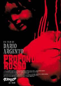 クララ・カラマイ『サスペリア PART2/紅い深淵<完全版>+<公開版>』