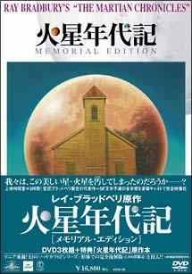 火星年代記<メモリアル・エディション>
