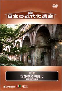 古都の文明開化~京都の近代化遺産~