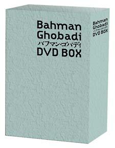 バフマン・ゴバディ DVD-BOX