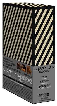 ルイス・ブニュエル DVD-BOX 2