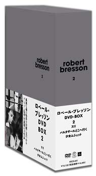 ロベール・ブレッソン DVD-BOX 2