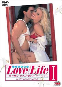 Love Life I ~女が男に求める愛のテクニック~