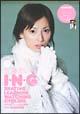 加藤あいのI・N・G DVD 3