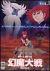 幻魔大戦(1) 神話前夜の章[GSTN-29027][DVD]
