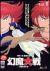 幻魔大戦(4) 神話前夜の章[GSTN-29030][DVD] 製品画像