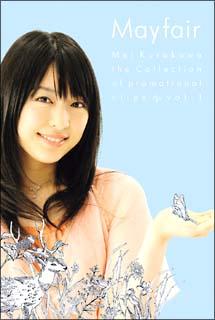 黒川芽以『Mayfair~Mei Kurokawa the collection of promotional clips 1』