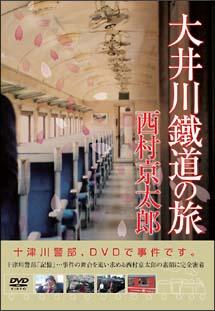 大井川鐡道の旅