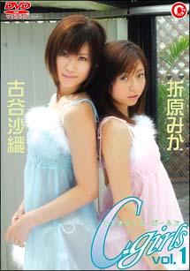 C-Girls Vol.1