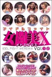 アイドルファイト 女闘美X Vol.1&2