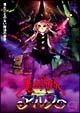 魔法少女隊アルス VOL.4
