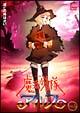 魔法少女隊アルス VOL.5