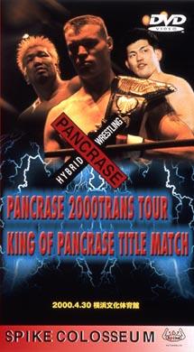 パンクラス 2000.4.30 横浜文化体育館