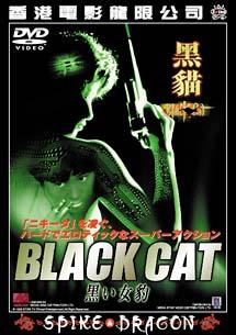 黒い女豹 BLACK CAT