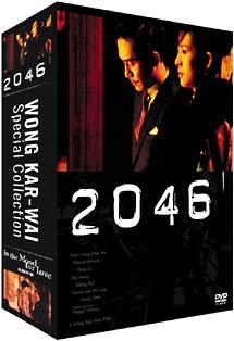 W・カーウァイ スペシャルコレクション/「2046」「in the Mood for Love 花様年華」