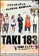 TAKI183 TOMI-Eとトミー ~6人と壁と600本のスプレー缶~