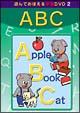 あそんでおぼえる学習DVD ABC