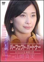 山崎真実 in パーフェクト・パートナー~組長の恋~