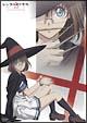レンタルマギカ スリムグリモア/第II巻(通常版)