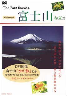 富士山 四季 春夏篇