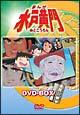 まんが水戸黄門 DVD-BOX 3