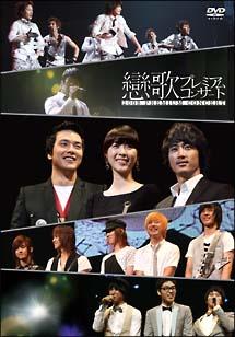 ソン・スンホン『「恋歌2008」プレミアムコンサート』