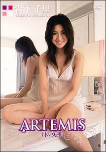 ARTEMIS ~月の女神~
