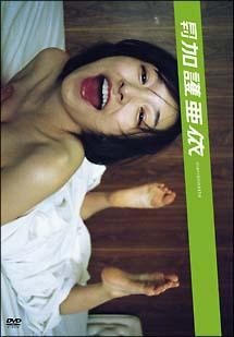 月刊 加護亜依