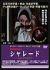 英語学習映画(5) シャレード 日英同時字幕+単語・熟語訳字幕 iPod用データ、熟語PDF電子テキスト付[ASP-037][DVD]