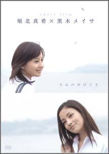 堀北真希×黒木メイサ short film 『きみのゆびさき』