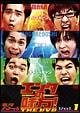 エンタの味方! THE DVD ネタバトル 1 ハマカーンvs流れ星vsキャン×キャン