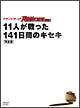 ドキュメント of ROOKIES ~11人が戦った141日間のキセキ~ 完全版