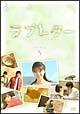 ラブレター DVD-BOX 3