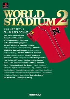 ナムコ公式ガイドブック ワールドスタジアム2