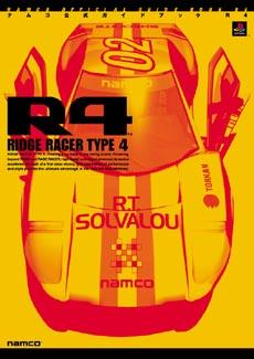 ナムコ公式ガイドブック R4-RIDGE RACER TYPE4-